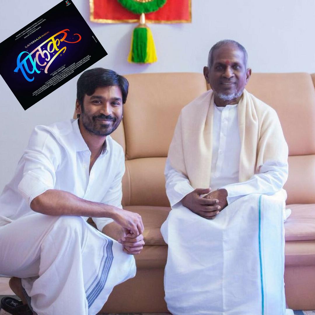 Dhanush to sing Ilaiyaraaja composition for Marathi film, 'Flicker' - Bandook
