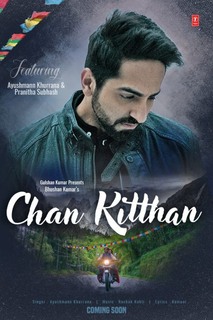 Chan Kitthan to release tomorrow