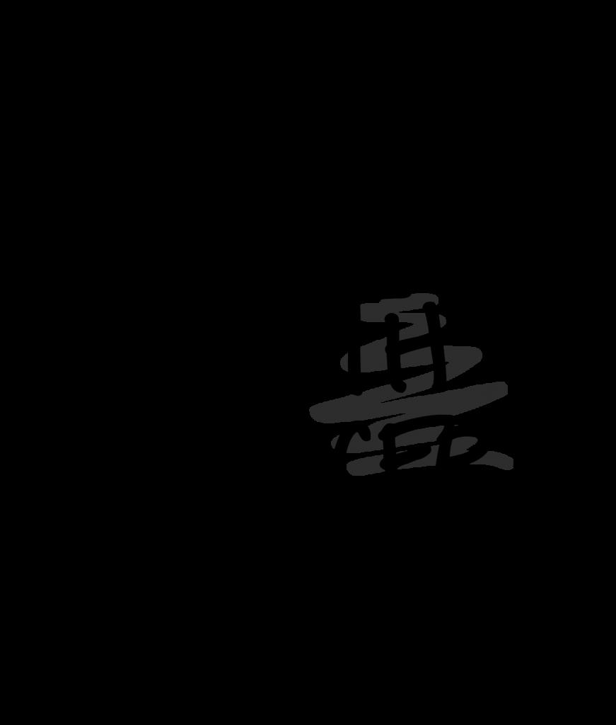 YouCan Stay Logo BLK