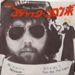 45-Kojac-Turn-Out-JAPAN