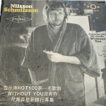 LP-Nilsson-Schmilsson-CHINA