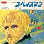 45-Spaceman-Joy-JAPAN
