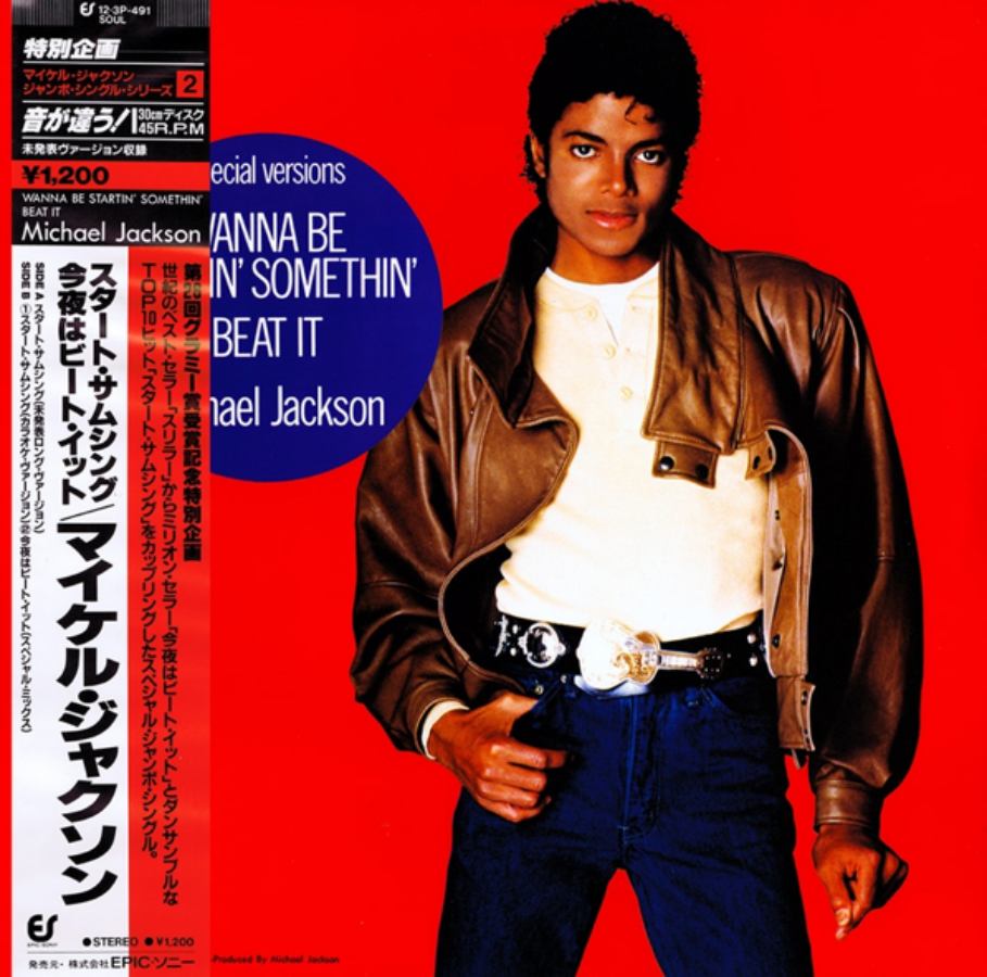 "MJ ""Wanna Be Startin Somethin"" Japanese Album Cover"