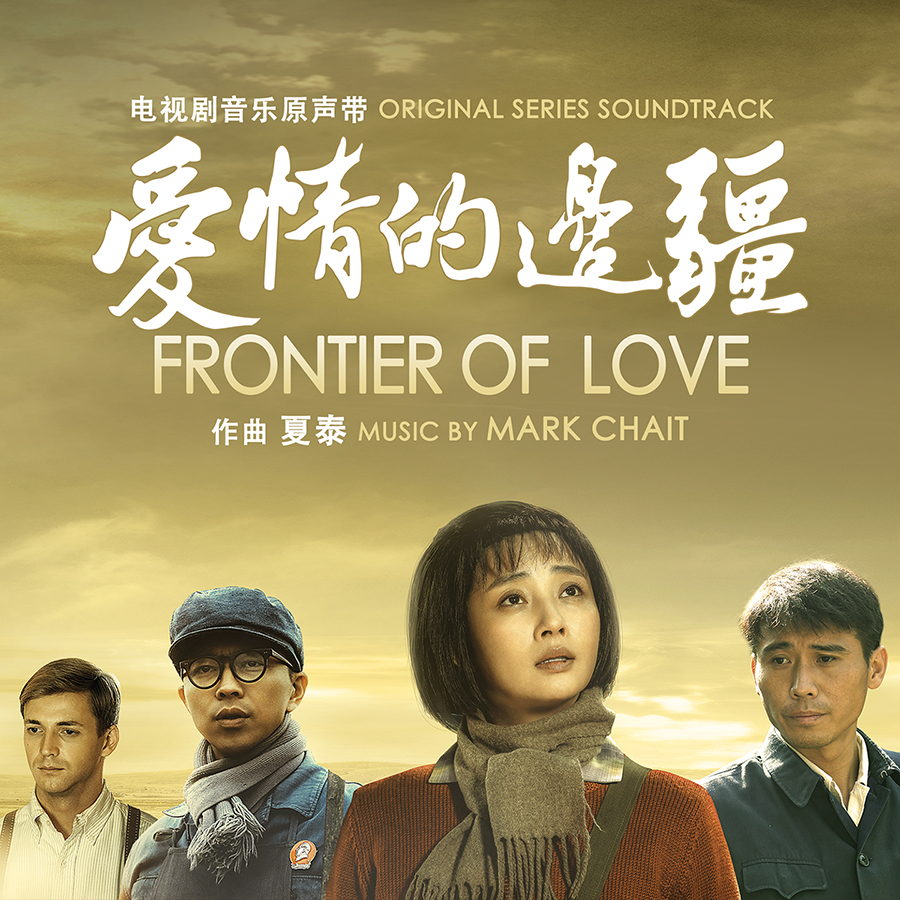 FrontierOfLove_Cover_RGB300_900px