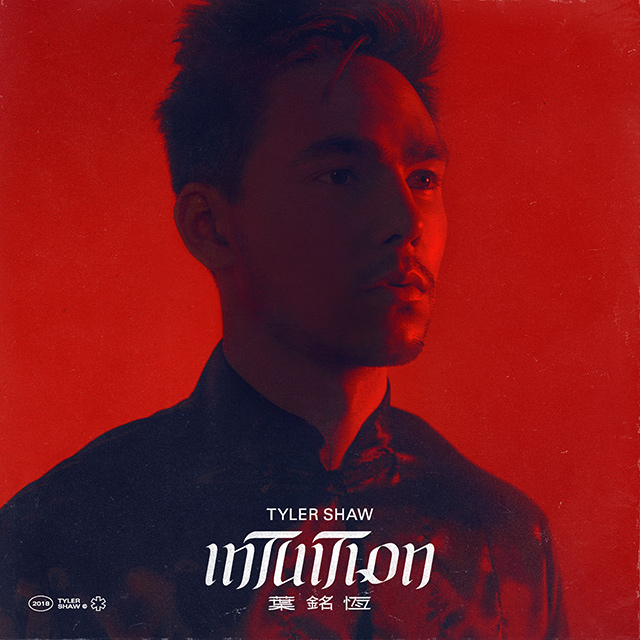 Tyler Shaw - Intuition