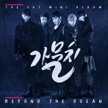 앨범커버-가물치_Beyond-The-Ocean.jpg