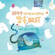 초등학생 추천 팝송 BEST