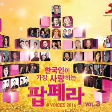 한국인 팝페라 3집