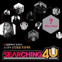 Searching4U