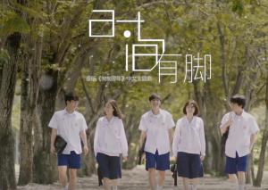 田燚 《时间有脚》MV