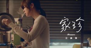 江美琪 《家珍》 MV