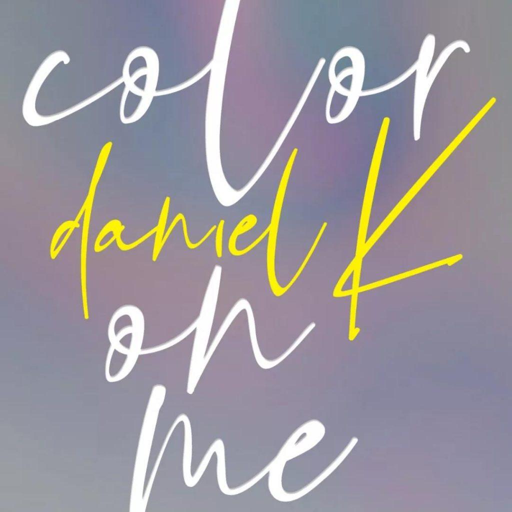 """姜丹尼尔首张个人EP再次刷新历史:""""我未来会更努力的成为一个填满整个舞台的Solo歌手。"""""""