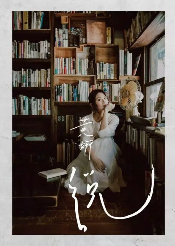 《黄妍说》:四季流转 黄妍的走心金曲