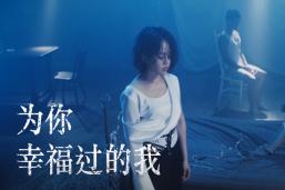 戴爱玲 《为你幸福过的我》MV