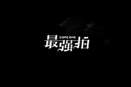 CORE ONE 《最强拍》 MV
