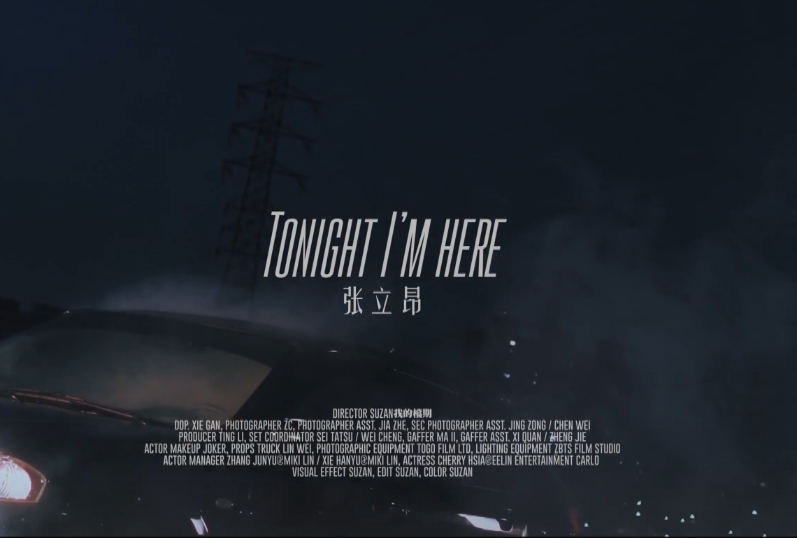 张立昂 《Tonight I'm Here》 MV