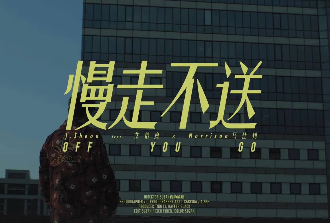 J.Sheon 《慢走不送》 MV