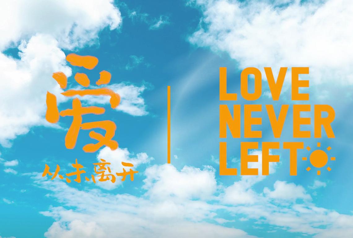 索尼音乐群星 《爱从未离开》 MV