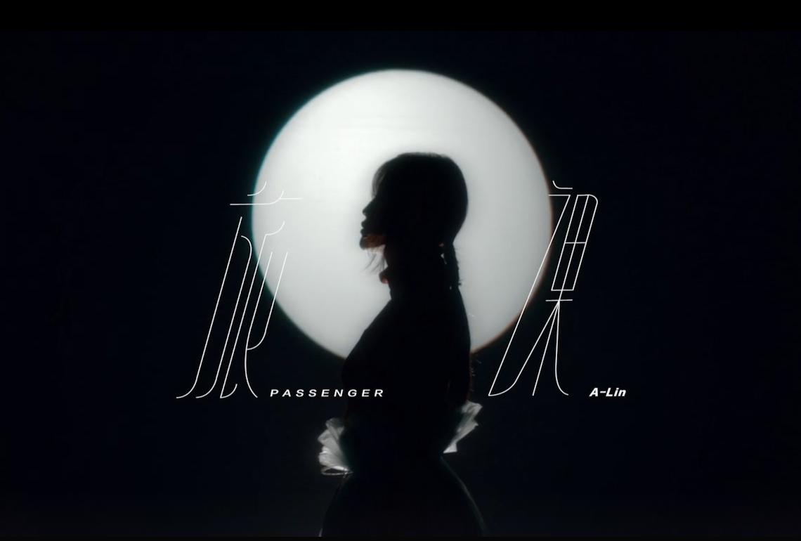 A-Lin 《旅.课》 MV