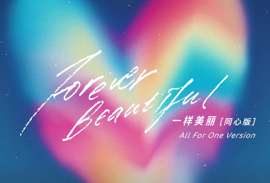索尼音乐群星 《一样美丽(同心版)》 MV