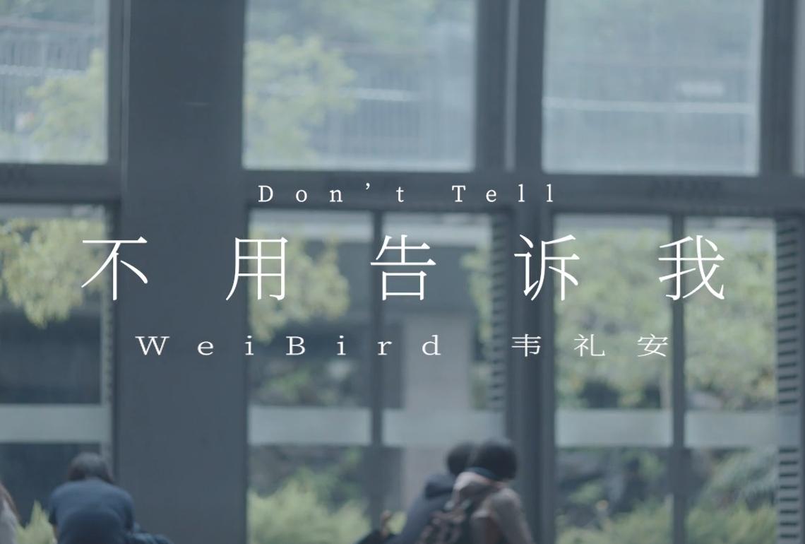 韦礼安 《不用告诉我》 MV