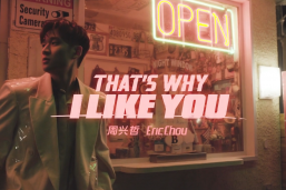 周兴哲 《That's Why I Like You》 MV