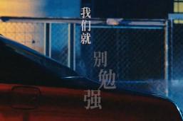 邓紫棋 / 周兴哲 《别勉强》 MV