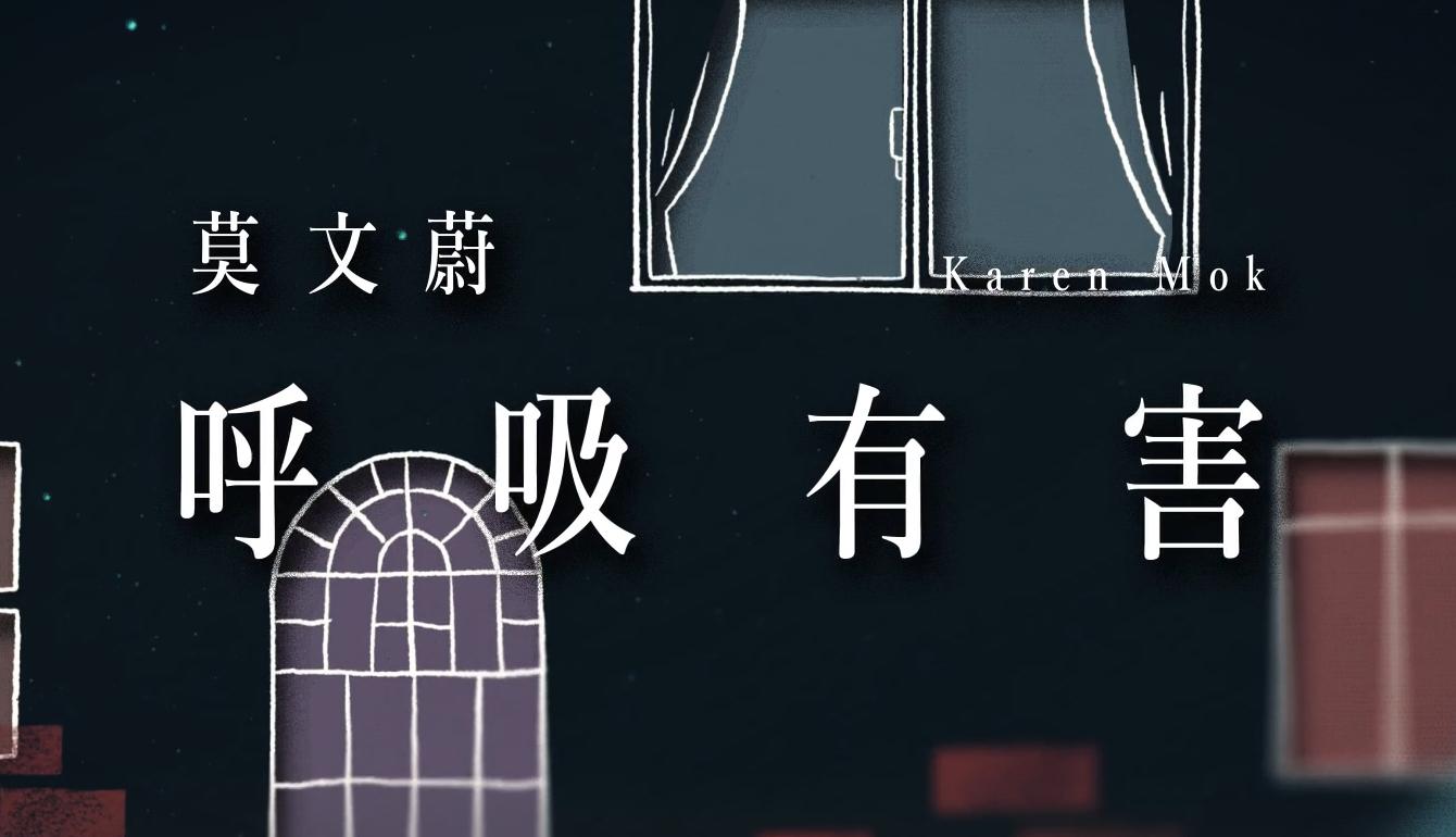 莫文蔚 《呼吸有害 (Live Version)》 MV