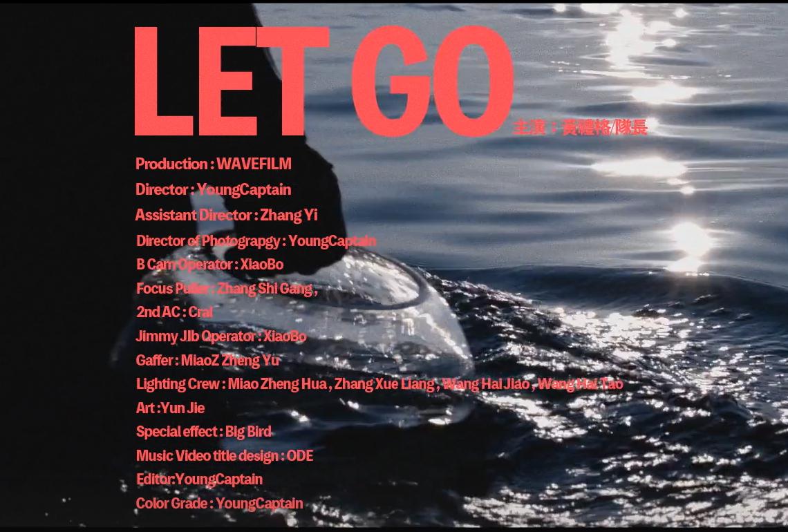 黄礼格 / 队长 《Let Go》 MV