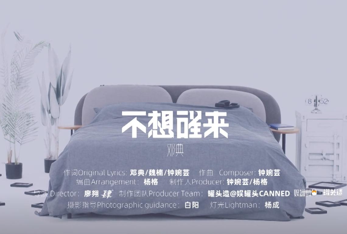 邓典 《不想醒来》 MV