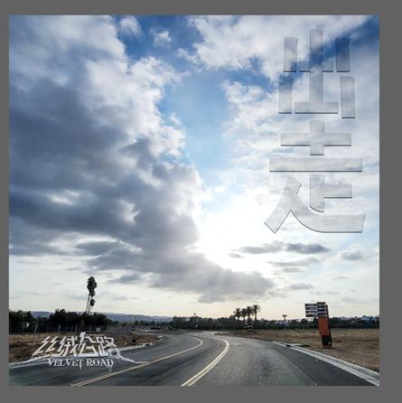 丝绒公路乐队携新专辑强势回归首单《出走》索尼音乐全球同步发行