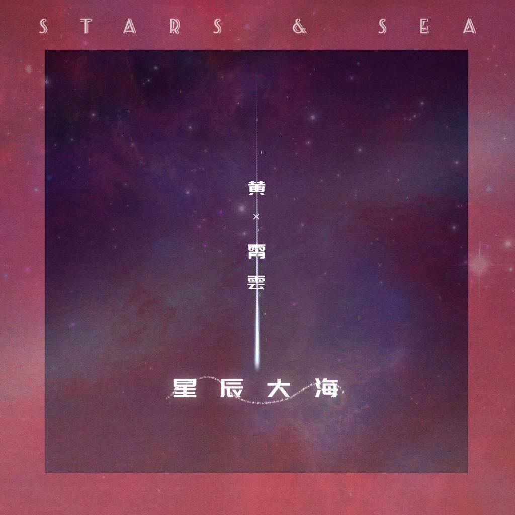 """""""实力唱将""""黄霄雲:你就是我的《星辰大海》"""