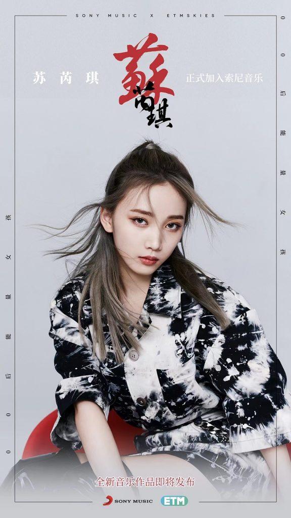 索尼音乐再迎00后美少女  刘人语 苏芮琪正式宣布加盟