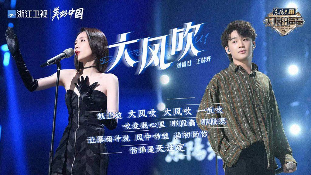 王赫野联袂刘惜君 舞台首秀《大风吹》登热搜