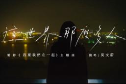 莫文蔚 《这世界那么多人》 MV