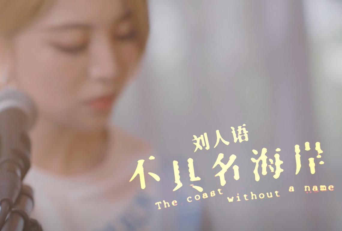 刘人语 《不具名海岸》 MV