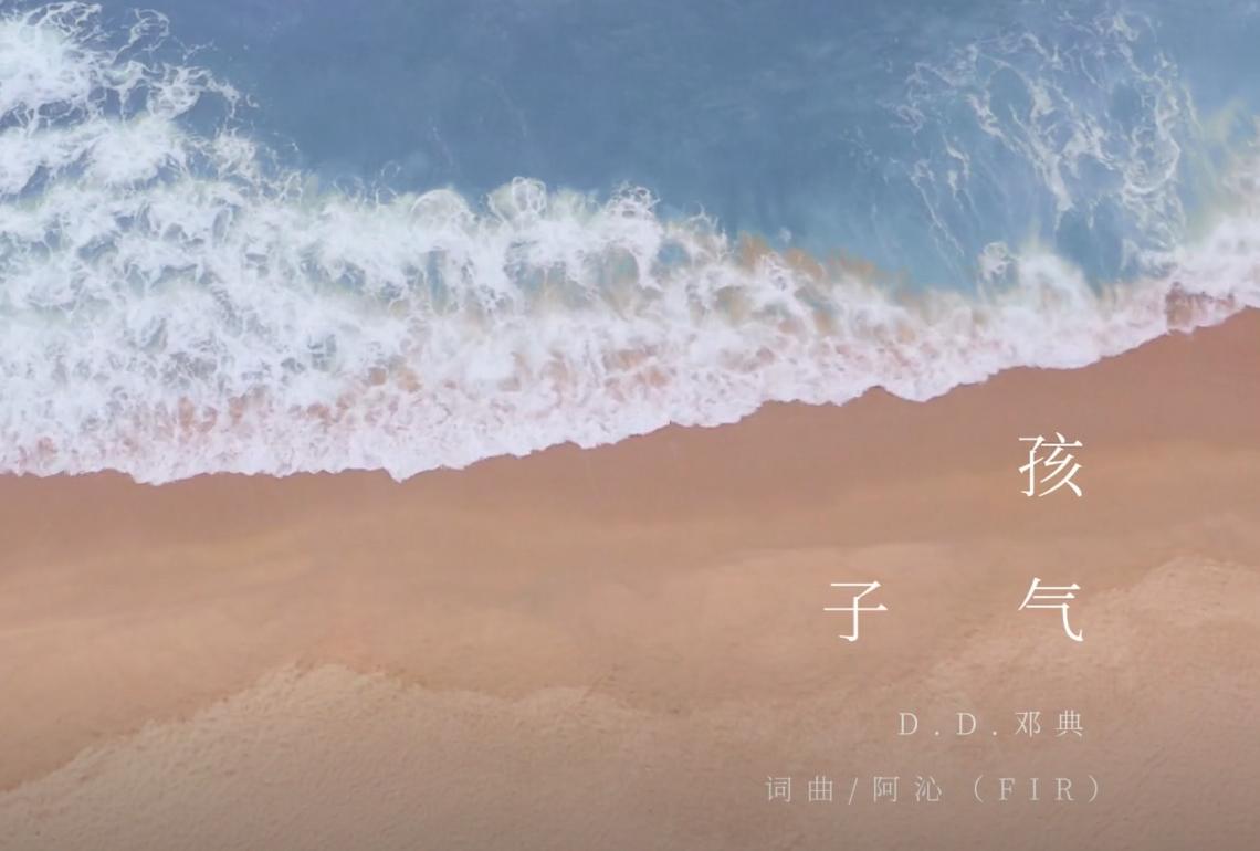 邓典 《孩子气》 MV
