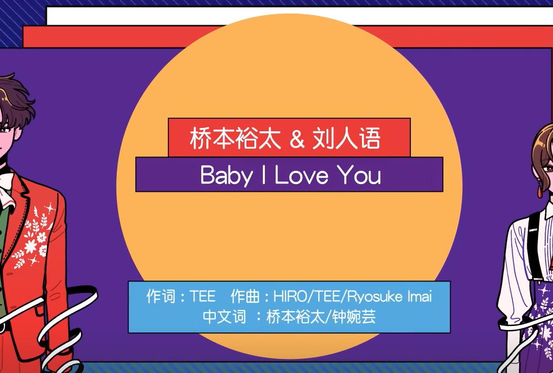 桥本裕太/刘人语 《BABY I LOVE YOU》 MV