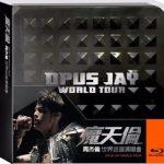 周杰倫魔天倫世界巡迴演唱會 (Blu-ray)