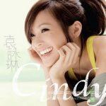 袁詠琳 Cindy  Yen