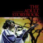 大人故事書亞洲巡迴演唱會 THE ADULT STORYBOOK Live Concert (DVD+2CD)