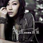 陸瑤 Yao Lu