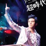 超時代演唱會 (DVD+2CDs 深藏版)