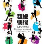 超級偶像 Super Idol