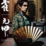 霍元甲 (CD+DVD)