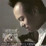 黃大煒 David Huang