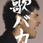 "Ken Hirai 10th Anniversary Complete Single Collection '95-'05 ""歌痴"" (2CD+1DVD)"