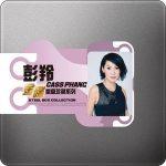 彭羚 Cass  Phang