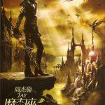 魔杰座 (CD+DVD)