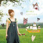 心靈的觸覺 (CD+DVD Single)